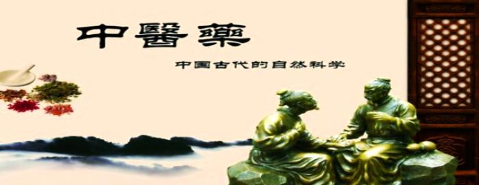 中国民间名医网 www.chinakeji.org.cn